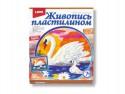 Набор для лепки Lori Живопись пластилином Белые лебеди от 7 лет Пк-016