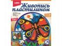 Набор для лепки Lori Яркая бабочка от 7 лет Пк-015
