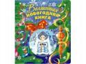 Волшебная новогодняя книга (со стереокартинкой) Эксмо 72547