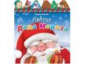 Азбука Деда Мороза (раскладушка с фигурками) Эксмо 74386