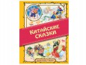 Лучшие книги детства с иллюстрациями Л.Марайя Эксмо Китайские сказки 76849