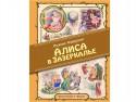 Лучшие книги детства с иллюстрациями Л.Марайя Эксмо Алиса в Зазеркалье Кэрролл Л. 76911