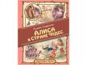 Лучшие книги детства с иллюстрациями Л.Марайя Эксмо Алиса в Стране чудес  Кэрролл Л. 76915