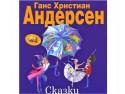 Мои любимые сказки Эксмо Сказки Андерсен Г.Х. 42308