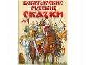 Русские сказки (Подарочные издания ) Эксмо Богатырские русские сказки  41789