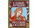 Русские сказки (Подарочные издания ) Эксмо Самые лучшие русские сказки  8008