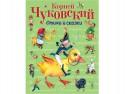 Стихи и сказки для детей (Подарочные издания) Эксмо Стихи и сказки Чуковский К.И. 72904