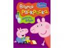Водная раскраска Peppa Pig (фиолетовая) 75028 0+