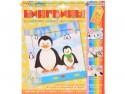 Набор для изготовления картин Клевер Пингвины от 3 лет АБ 15-059