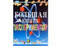 Большая книга экспериментов для школьников Росмэн 00547-6