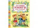 Лучшая книга для чтения от 6 до 9 лет Росмэн 13056