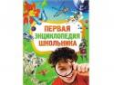 Книга Росмэн Первая энциклопедия школьника 19247