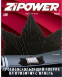Коврик на приборную панель ZIPOWER PM 6605