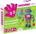 Набор для аппликаций Kukumba 3D Ретро-робот от 5 лет 97007