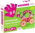 Набор для аппликаций Kukumba 3D Карета принцессы от 5 лет 97008