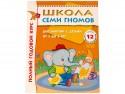 Развивающие книжки Мозаика-Синтез Школа Семи Гномов 5-6 лет. Полный годовой курс (12 книг с играми и наклейками)