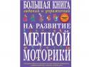 Эксмо Большая книга заданий и упражнений на развитие мелкой моторики (Ткаченко Т.А.)