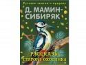 Эксмо Рассказы старого охотника (Мамин-Сибиряк Д.Н.)