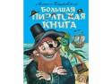 Эксмо Большая пиратская книга (Пляцковский М.)