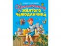 Эксмо Приключения желтого чемоданчика (Прокофьева С.Л.)