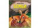 Эксмо Бемби Зальтен Ф.(ил. М. Митрофанова)