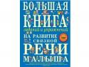 Эксмо Большая книга заданий и упражнений на развитие связной речи малыша (Ткаченко Т.А.)