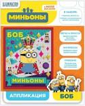 Набор для аппликаций Disney Миньон Боб от 3 лет 29845