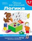 Книга Росмэн Проверяем готовность к школе Логика (6-7лет) 24262