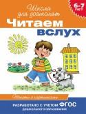 Книга Росмэн Читаем вслух. Простые тексты 6-7 лет (оранжевая) 26930