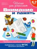 Книга Росмэн Проверяем готовность к школе Внимание и память (6-7лет) 24261