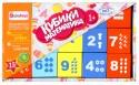 Кубики Alatoys Математика от 3 лет 15 шт КБМ1501