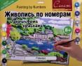 Набор для рисования Сонет РИВЬЕРА 10 цветов 12541428-02-S