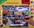 Набор для рисования Сонет ГОРОДОК У МОРЯ 10 цветов 12541428-77