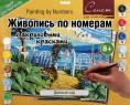 Набор для рисования Сонет ДИВНЫЙ САД 10 цветов 12541428-09