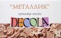 Акриловые краски Завод художественных красок DECOLA 8 цветов 4941271