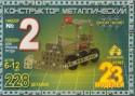 Металлический конструктор Самоделкин Юный гений №2 228 элементов