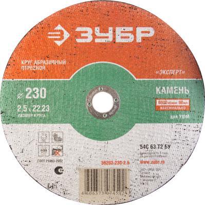Отрезной круг Зубр абразивный 230х2.5х22.2мм по камню для УШМ 36203-230-2.5_z01 от 123.ru