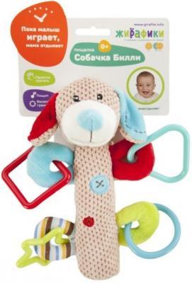 Погремушка-пищалка Жирафики Собачка Билли 93681 развивающая игрушка жирафики подвеска с колокольчиком и прорезывателем собачка билли 939329
