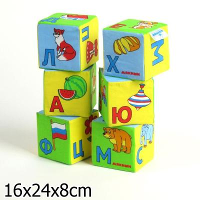 Купить Кубики МЯКИШИ Азбука в картинках 207, Кубики и стенки