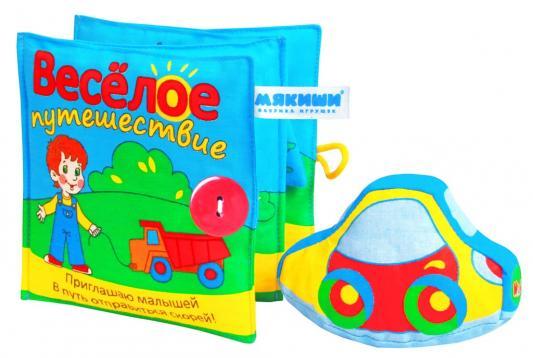 Развивающая игрушка МЯКИШИ Веселое путешествие mommy love развивающая игрушка веселое путешествие кораблик цвет голубой желтый
