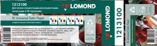 "Фотобумага Lomond Solvent 50"" 1270мм-50м 200г/м2 белый сатин 1213100"