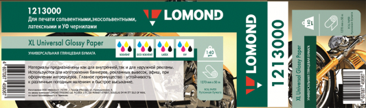 """Фотобумага Lomond Solvent 50"""" 1270мм-50м 140г/м2 белый глянцевое покрытие 1213000"""