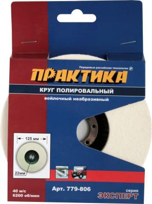Круг войлочный Практика 125х22мм полировальный не абразивный 779-806 все цены