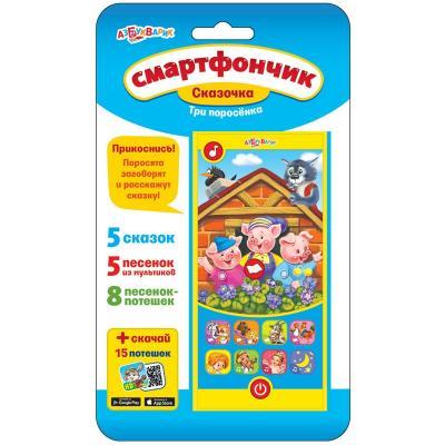 Интерактивная игрушка Азбукварик Смартфончик Три поросенка от 3 лет разноцветный 113-7