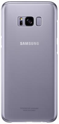 Чехол Samsung EF-QG950CVEGRU для Samsung Galaxy S8 Clear Cover фиолетовый/прозрачный чехол клип кейс samsung protective standing cover great для samsung galaxy note 8 темно синий [ef rn950cnegru]