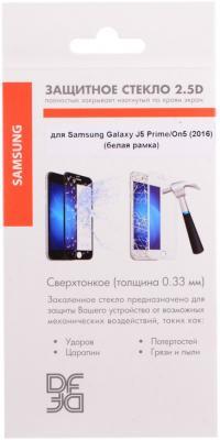 Защитное стекло DF sColor-10 для Samsung Galaxy J5 Prime/On5 2016 с рамкой белый от 123.ru