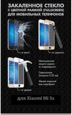 Защитное стекло DF xiColor-06 для Xiaomi Mi 5s с рамкой белый