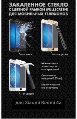 Защитное стекло DF xiColor-08 для Xiaomi Redmi 4A с рамкой золотистый