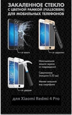 Защитное стекло DF xiColor-09 для Xiaomi Redmi 4 Pro/4 Prime с рамкой золотистый