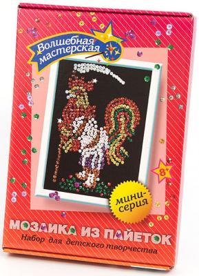 Мозайка из пайеток Волшебная мастерская Петушок М012 наборы для творчества волшебная мастерская мозаика из пайеток лилии